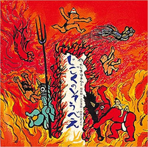 地獄の惣兵衛